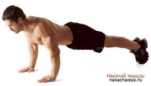 Как накачать мышцы при помощи отжиманий?